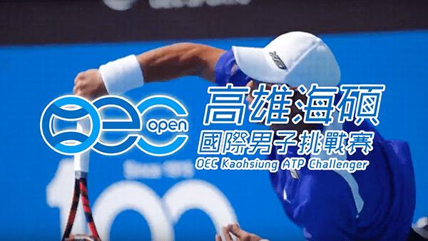 高雄海碩男子網球挑戰賽