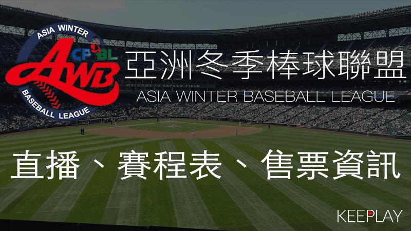 亞洲冬季棒球聯盟,線上看直播&賽程表資訊