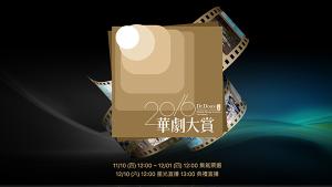 【LIVE】2016-華劇大賞-頒獎典禮-線上看-現場直播