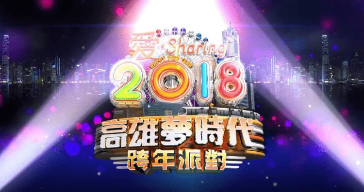 2018高雄夢時代跨年晚會