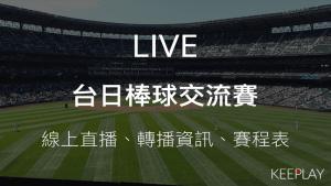 台日棒球交流賽,線上LIVE直播&網路轉播資訊、賽程表