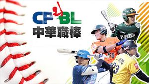 2016中華職棒