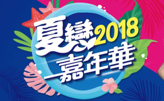 2018花蓮夏戀嘉年華直播