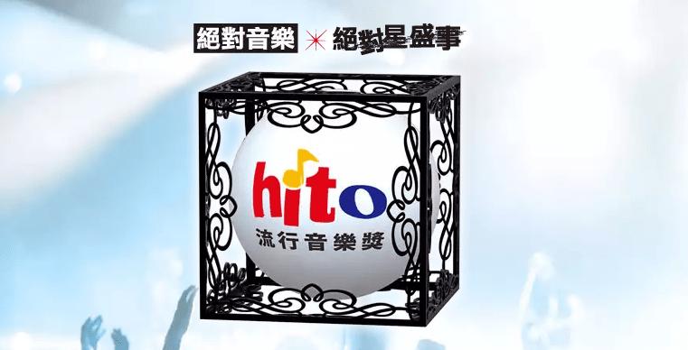 Hito流行音樂獎
