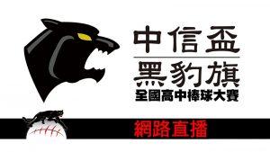 【LIVE】中信盃黑豹旗高中棒球大賽,線上看直播
