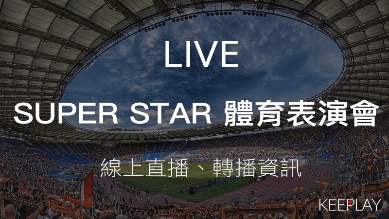 SUPER STAR 體育表演會,LIVE線上收看直播&電視轉播資訊