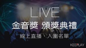 【LIVE】金音獎 頒獎典禮,線上看網路直播&網路轉播資訊、演唱卡司