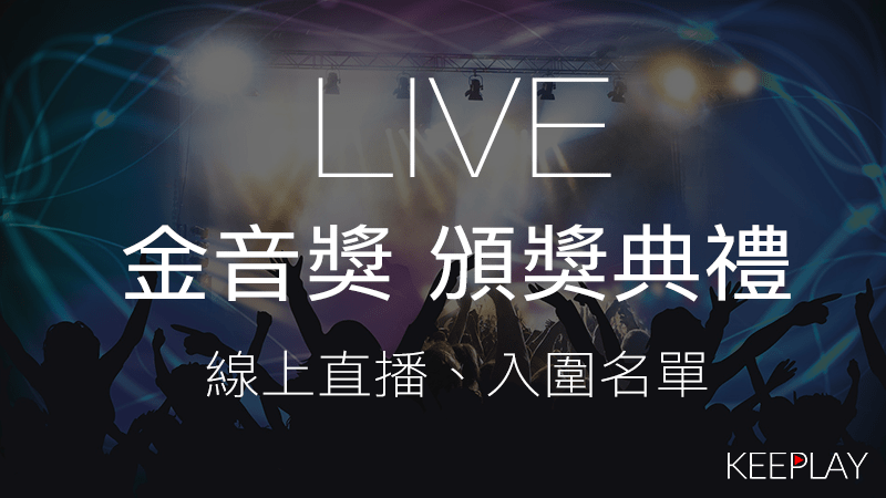 【LIVE】2017 第8屆 金音獎 頒獎典禮,線上看網路直播&網路轉播資訊、演唱卡司