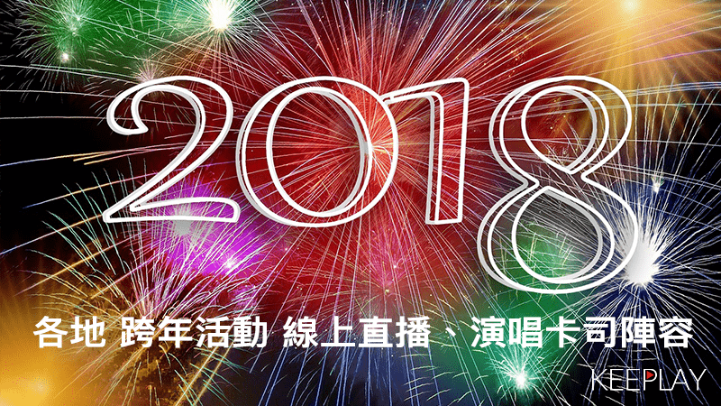 【LIVE】2018跨年晚會資訊,全台跨年活動-藝人卡司陣容&電視轉播、線上看直播整理。