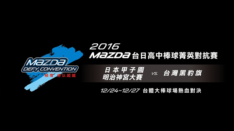2016年MAZDA台日高中棒球菁英對抗賽-線上直播