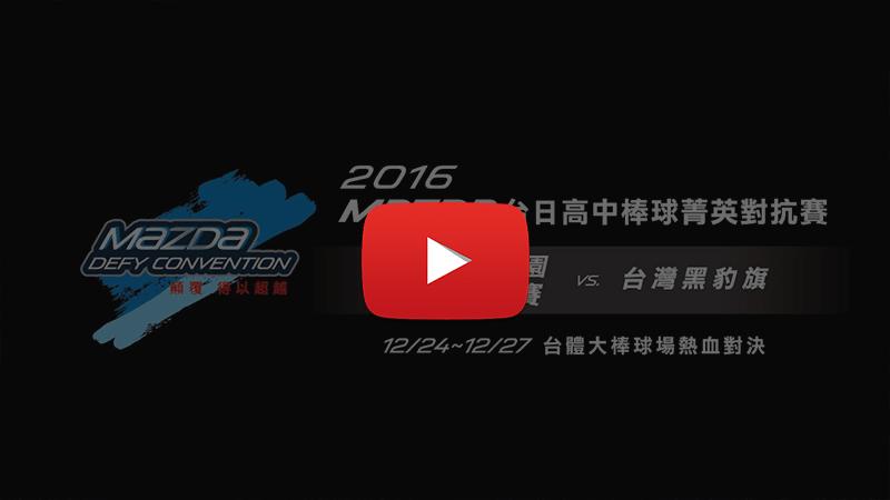 2016年MAZDA台日高中棒球菁英對抗賽-線上直播.png