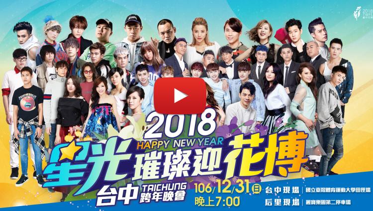2018台中跨年晚會直播