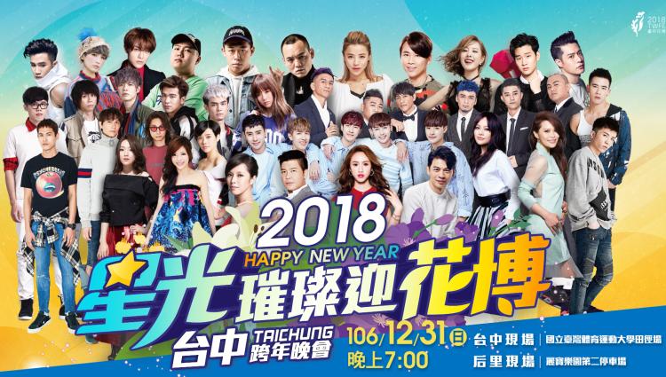2018台中跨年晚會