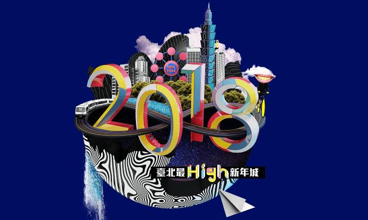 2018台北跨年