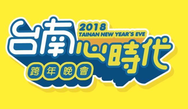 2018台南心時代跨年