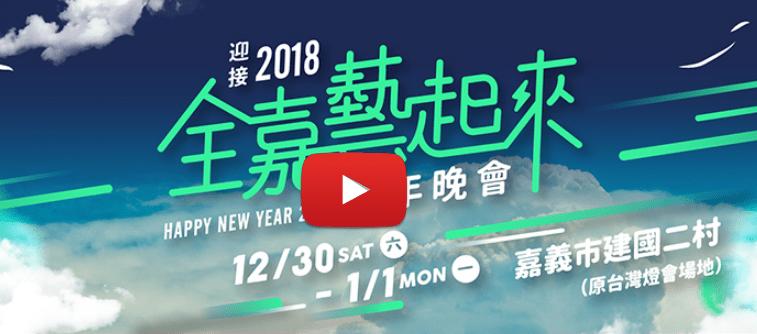 2018嘉義跨年晚會直播