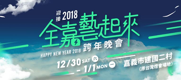 2018嘉義跨年晚會