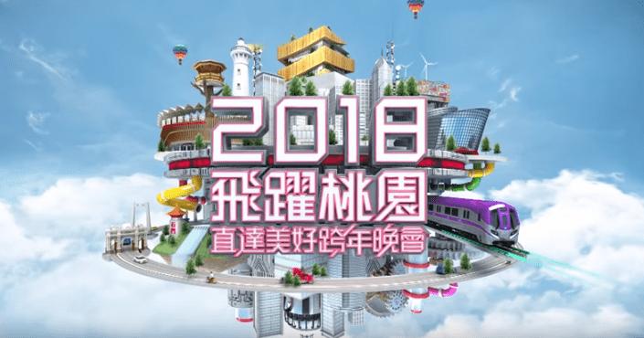 2018桃園跨年晚會