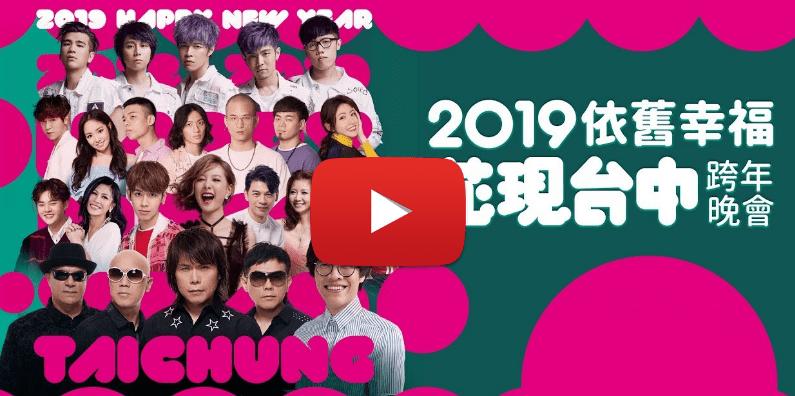 2019台中麗寶跨年晚會直播線上看