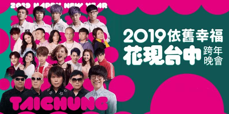 2019台中麗寶跨年晚會直播