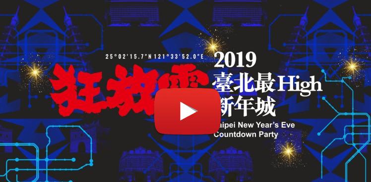 2019台北跨年晚會直播線上看