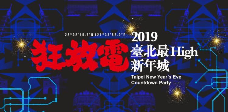 2019台北跨年晚會直播1