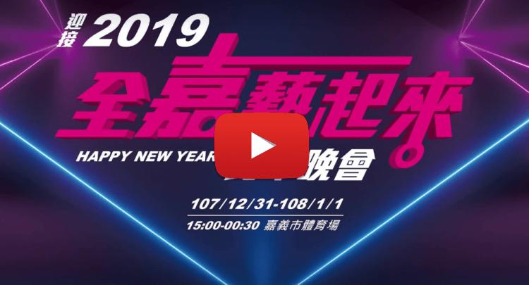 2019嘉義跨年晚會直播線上看