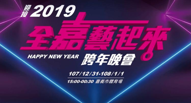 2019嘉義跨年晚會直播