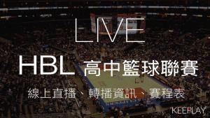 【LIVE】HBL高中籃球聯賽(線上收看直播&網路轉播資訊、比賽賽程表 )