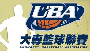 【LIVE】UBA大專籃球聯賽,線上看直播、賽程表&電視轉播資訊