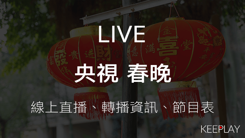 【LIVE】2018 央視春晚線上看(聯歡晚會直播)線上收看直播、節目表&演出陣容