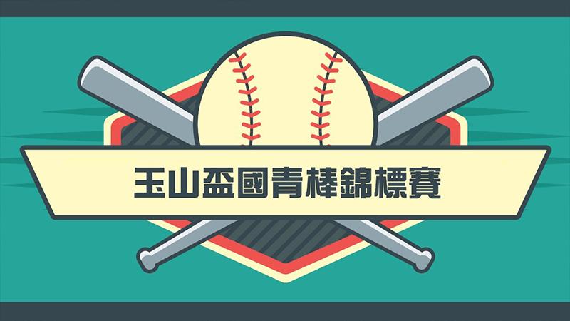 【LIVE】2017 玉山盃全國青棒錦標賽,線上LIVE直播、轉播資訊、賽程表