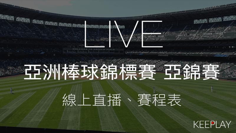 【LIVE】2019 亞洲棒球錦標賽 線上收看直播&網路轉播資訊、比賽賽程表