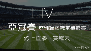亞冠賽 亞洲職棒冠軍爭霸賽,線上收看直播&網路轉播資訊、比賽賽程表