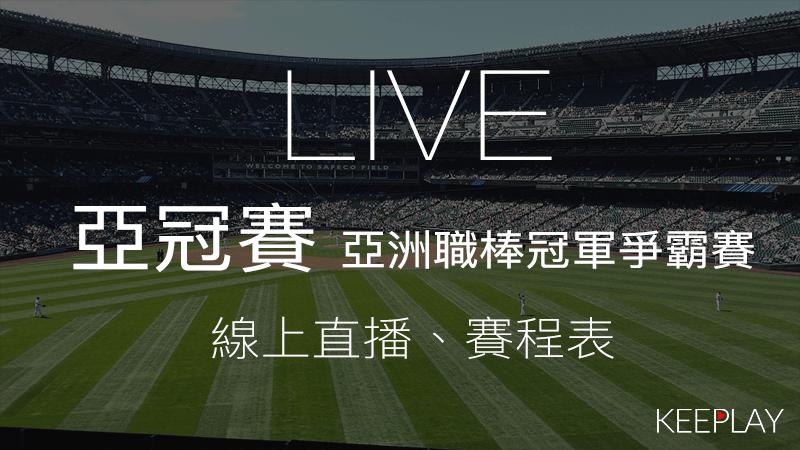 2017 亞冠賽 亞洲職棒冠軍爭霸賽,線上收看直播&網路轉播資訊、比賽賽程表
