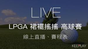 LPGA-裙襬搖搖-高爾夫球賽-線上收看直播&網路轉播資訊、比賽賽程表