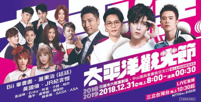 2019花蓮跨年晚會直播線上看