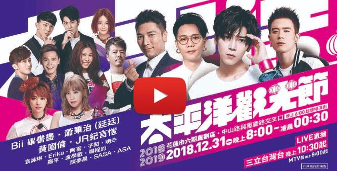 2019花蓮跨年晚會直播線上看1