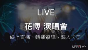 【LIVE】花博 演唱會(線上收看直播、網路轉播資訊&藝人卡司)