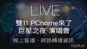 【LIVE】雙11 PChome來了-巨星之夜 演唱會(線上收看直播、網路轉播資訊&藝人卡司)