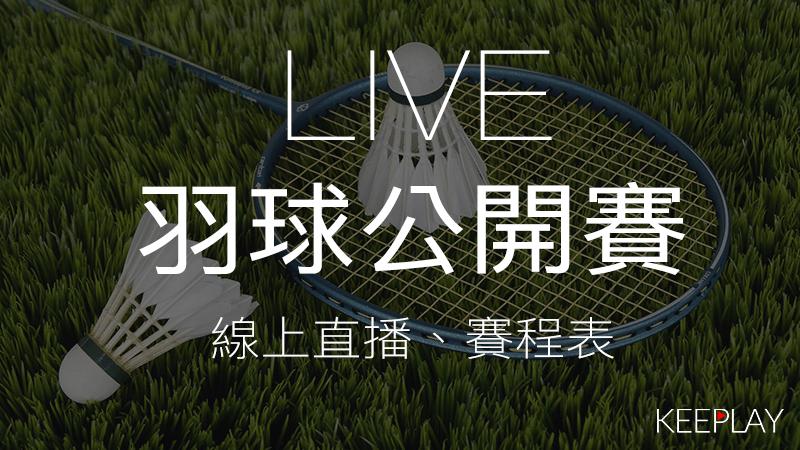 【LIVE】2017 羽球公開賽(線上收看直播&網路轉播資訊、比賽賽程表)