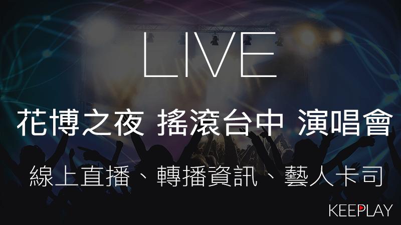 【LIVE】2017 花博之夜 搖滾台中 演唱會(線上收看直播、網路轉播資訊&藝人卡司)