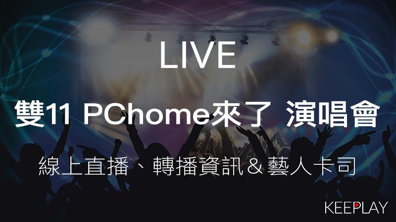 雙11 PChome來了(線上LIVE直播、網路轉播資訊&藝人卡司)