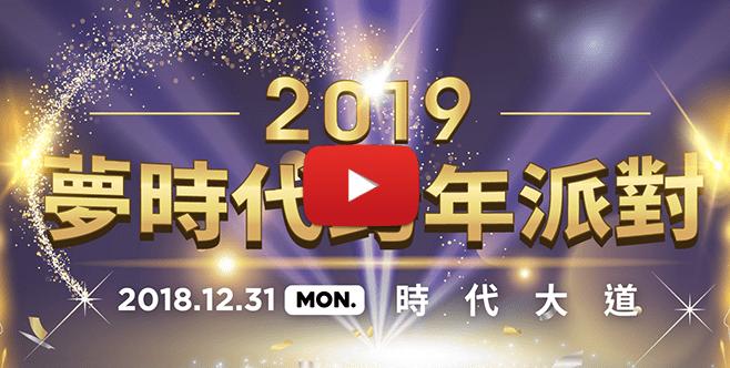 2019高雄夢時代跨年直播線上看