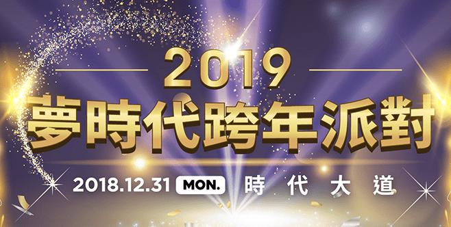 2019高雄夢時代跨年直播