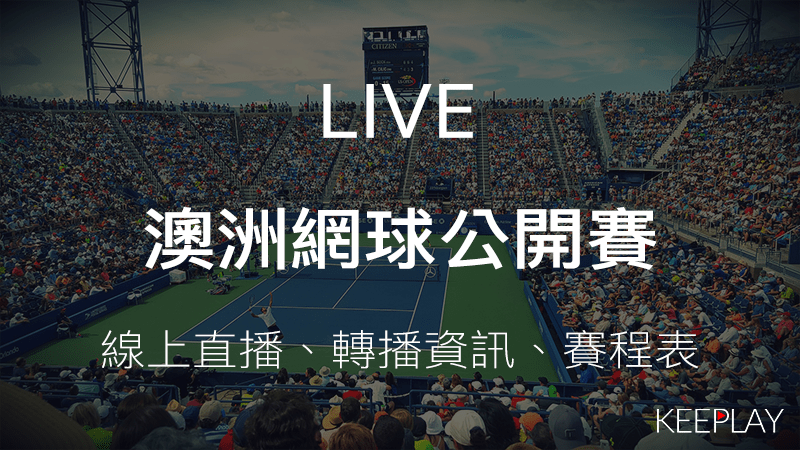 【LIVE】2018 澳洲網球公開賽 線上收看直播、賽程表&網路轉播資訊