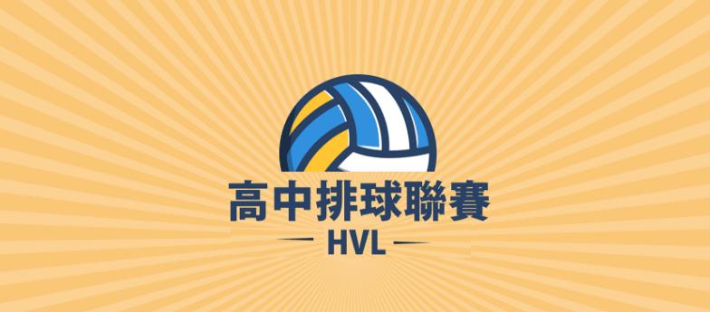 HVL高中排球聯賽
