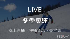 2018冬季奧運 奧林匹克運動會 線上收看直播