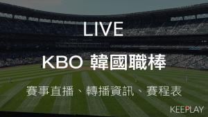 【LIVE】2018 KBO 韓國職棒(賽事直播&網路轉播資訊、比賽賽程表)