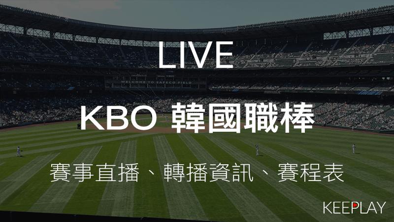 【LIVE】2019 KBO 韓國職棒(賽事直播&網路轉播資訊、比賽賽程表)